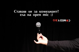 standup bulgaria open mic