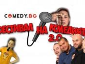 Втори Стендъп Комеди Фестивал София 2015