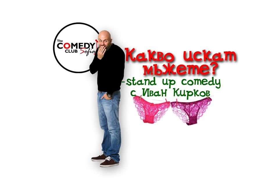 какво искат мъжете иван кирков комеди шоу софия стендъп
