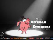 трети фестивал на комедията софия 2016