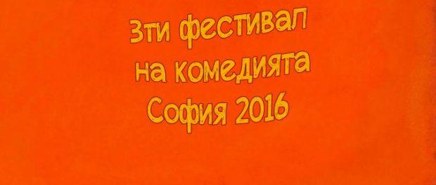 фестивал на комедията софия комеди клуб комедия стендъп шоу програма