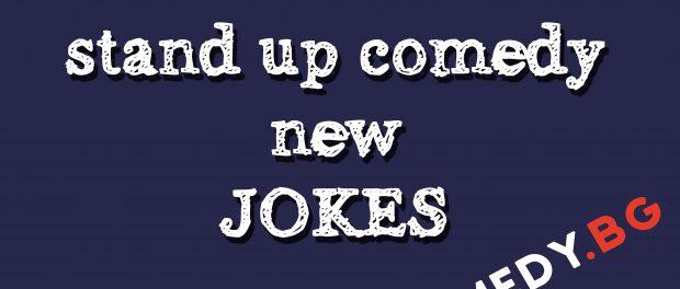 стендъ комедия нов материал комеди клуб софия смешна вечер