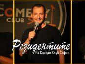 Най-добрите комедианти на Комеди Клуб София
