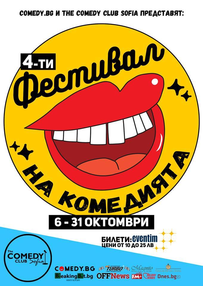 Фестивал на Стендъп Комедията София