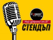 stand-up comedy Bulgaria top videos