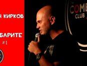 стендъп комеди с Иван Кирков скобарите