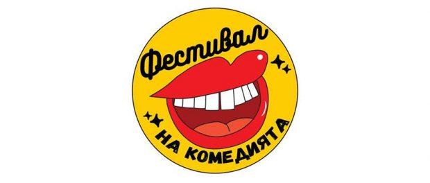 stand up comedy festival фестивал на комедията софия 2018 програма българска стендъп комедия