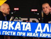 Явката ДЛГ иван кирков комеди клуб подкаст