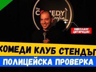 стендъп с Николаос Цитиридис за полицейските проверки
