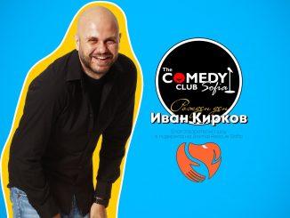 Иван Кирков - благотворително stand-up comedy show