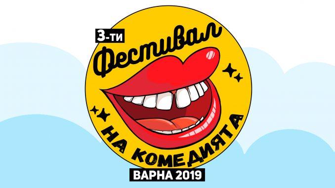 StandUp Comedy Festival Varna
