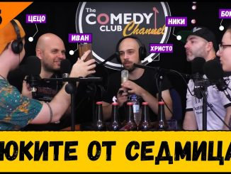 Comedy Podcast Клюки