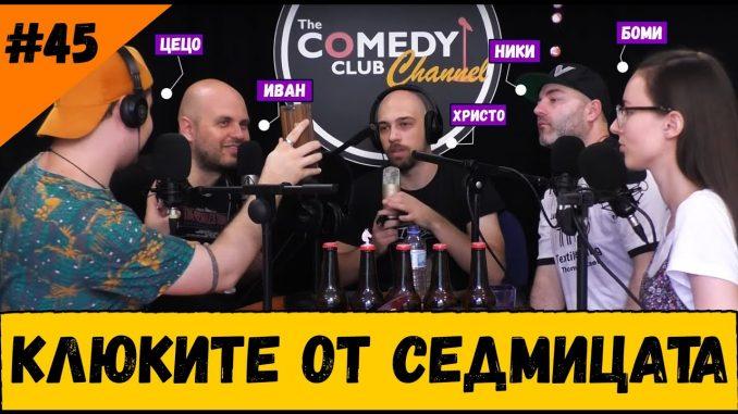 Comedy Podcast Клюки