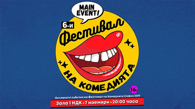 Comedy Festival 2019 Main Event