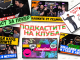 подкасти-България-комедия