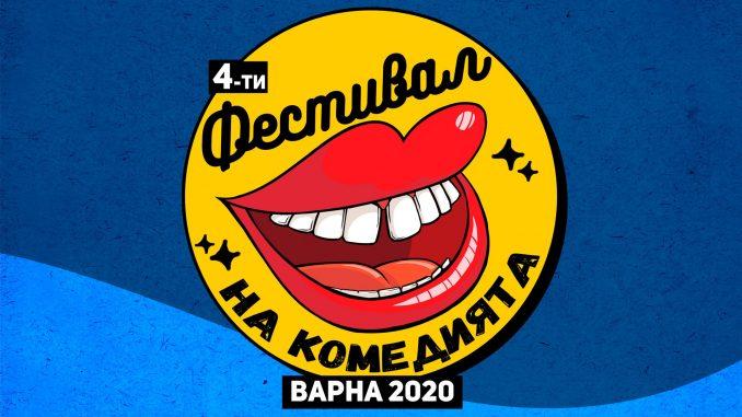 фестивал на комедията варна 2020